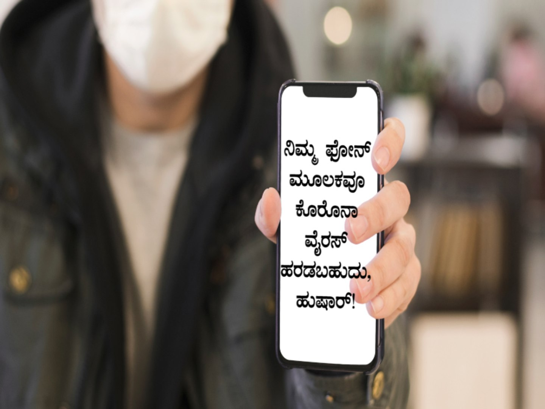 Beware, Corona Virus Can Spread Through Your Phone!