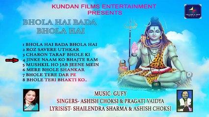 Bhola Hai Bada Bhola Hai | भोला है बड़ा भोला है | Shiv Ji Bhajan | Shailendra Sharma & Ashish Choksi
