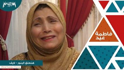 فاطمة عيد - هنعلق البنور لايف