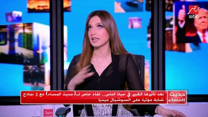 #حديث_المساء   ناشط على السوشيال بيشرح إزاي يقدم المعلومات الخطيرة بطريقة يحبها المصريين