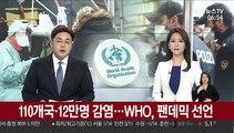 [녹취구성] 110개국·12만명 감염…WHO, 팬데믹 선언