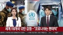 """세계 118개국 12만명 감염…""""코로나19는 팬데믹"""""""