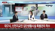 [뉴스특보] 구로 콜센터 2차 감염속출…WHO, 팬데믹 선포