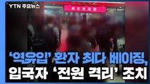 '역유입' 환자 최다 베이징, 입국자 '전원 격리' 특단 조치 / YTN