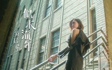 """吳若希 Jinny - 似水流年 Time After Time (劇集 """"大醬園"""" 片尾曲) Official MV"""
