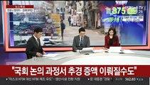 [뉴스특보] 코로나19 팬데믹 선언…우리 경제 파장은