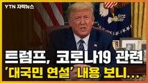 [자막뉴스] 트럼프, 코로나19 관련 '대국민 연설' 내용 보니... / YTN