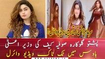 Pashto singer Sofia Kaif's Tik Tok video inside KPK CM house goes viral
