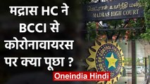 IPL 2020: Madras HC issues notice to BCCI and directs reply before 23rd March | वनइंडिया हिंदी
