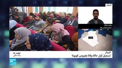 الجزائر تسجل اول وفاة بكورونا بالجزائر