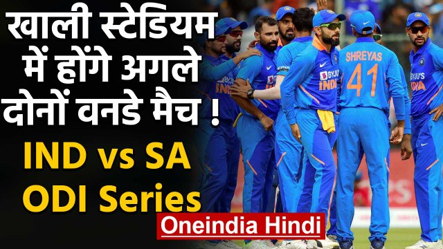IND vs SA ODI Series: Next two ODIs to be held in the empty stadium? | वनइंडिया हिंदी