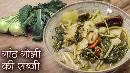 नए तरीके से बनाए गोबी की सब्ज़ी | Ganth Gobhi Recipe In Hindi | गाठ गोभी | How To Make Kholrabi Sabzi