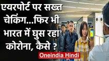 Coronavirus: Airport पर सख्त चेकिंग फिर भी India में घुस रहा कोरोना, जानिए कैसे? | वनइंडिया हिंदी
