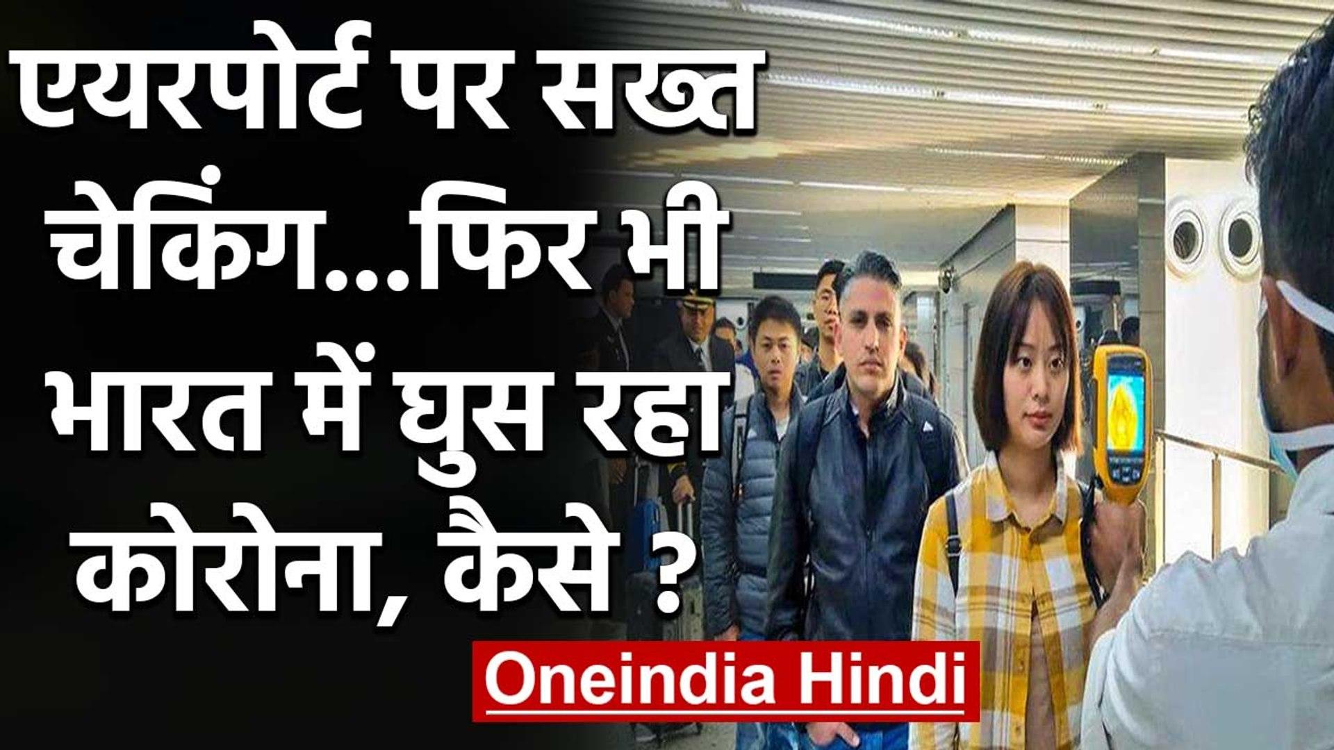 Coronavirus: Airport पर सख्त चेकिंग फिर भी India में घुस रहा कोरोना, जानिए कैसे?   वनइंडिया हिंदी