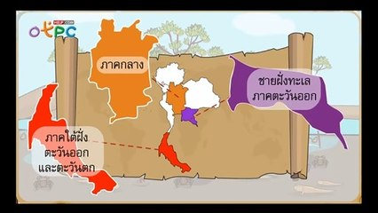 สื่อการเรียนการสอน ป่าชายเลน ป.3 ภาษาไทย