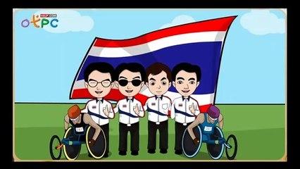 สื่อการเรียนการสอน พาราลิมปิกเกมส์ ป.3 ภาษาไทย