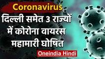Coronavirus in India : Delhi, Haryana और Karnataka में कोरोना वायरस महामारी घोषित | वनइंडिया हिंदी