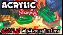 How to  | Acrylic Bending at Home | 3D Letter Rising | Acrylic को घर पर कैसे मोड़े | 3D अक्षर को घर पर कैसे बनाएँ | Acrylic Word Making | Channel Letter Making | Hindi | VIJAY TECH IDEAS | Sign Board Making | 3D Letter Design.