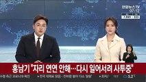 """홍남기 """"자리 연연 안해…다시 일어서려 사투중"""""""