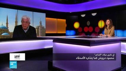 محمود درويش كما يذكره إلياس خوري