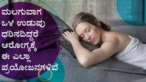 Health Benefits Of Sleeping Without Undergarment for Women | Boldsky Kannada