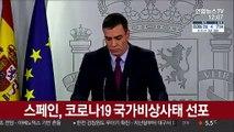 스페인, 코로나19 국가비상사태 선포