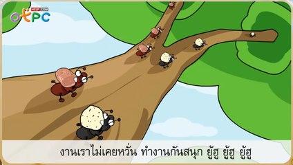สื่อการเรียนการสอน เพลงมดตัวน้อยตัวนิด มดมีฤทธิ์น่าดู ป.3 ภาษาไทย