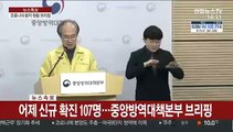 [현장연결] 어제 신규 확진 107명…중앙방역대책본부 브리핑