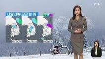 [날씨] 쌀쌀한 주말...내일 내륙 곳곳 눈·비 / YTN