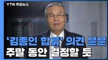 """""""김종인 합류, 통합당 찬반 팽팽""""...주말 동안 결정 / YTN"""