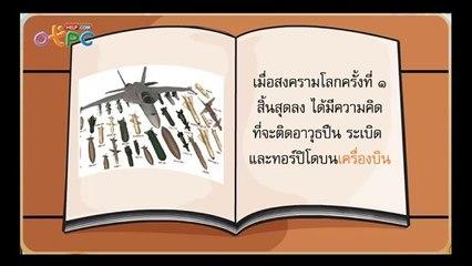 สื่อการเรียนการสอน มนุษย์กับการบิน ป.3 ภาษาไทย