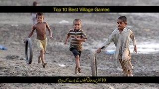 Top 10 Village Games And Village Life - دس مشہور دیہاتی کھیل