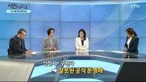[3월 15일 시민데스크] 잘한 뉴스 vs. 못한 뉴스 - 코로나19 보도 / YTN