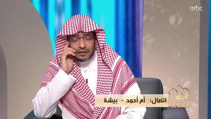 إجابة اتصالات المشاهدين.. الشيخ صالح المغامسي يعتذر الإجابة لمتصلة لسؤال عن عقوق الوالدين