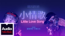 MiniG迷你機【小情歌 Little Love Song】HD 高清官方歌詞版 MV