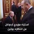 استياء مؤيدي أردوغان من انتظاره على باب بوتين