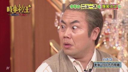 """ハナコ 時事ネタ王2019 コント「老後""""2000万円問題""""」"""