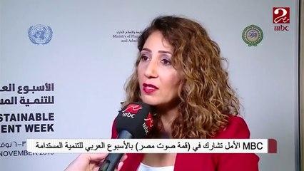 MBC الأمل تشارك في (قمة صوت مصر) بالأسبوع العربي للتنمية المستدامة