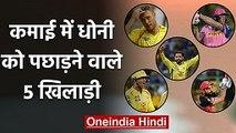 IPL 2020: Virat Kohli to Ben Stokes, 5 players who earn more than MS Dhoni in IPL | वनइंडिया हिंदीदी