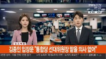 한국 등 6개국 외교장관, 코로나19 대응 전화 협의