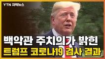 [자막뉴스] 백악관 주치의가 밝힌 트럼프 코로나19 검사 결과 / YTN