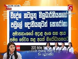 Derana Aruna 16-03-2020