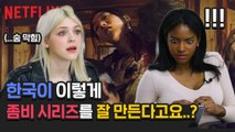 Foreigners Talking About Korean Zombies?! (feat. Kingdom)