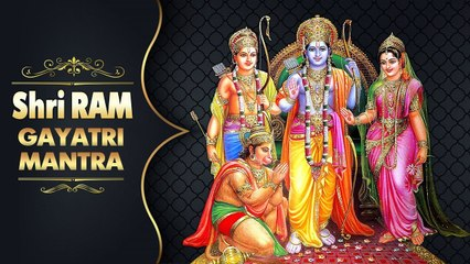 Shri Ram Gayatri Mantra With Lyrics | श्री राम गायत्री मंत्र | Lord Rama Devotional Mantra