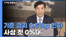 한국은행 기준금리 0.5%p 인하...사상 첫 0%대 금리 돌입 / YTN