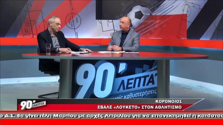 """Ο Γιάννης Σπυρόπουλος στα """"90 Λεπτά Χωρίς Καθυστερήσεις"""""""