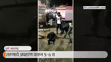 तरुणाचे अपहरण करुन 5 हल्लेखोरांकडून बेदम मारहाण, घटनेचा व्हिडिओ व्हायरल झाल्यानंतर पोलिसांनी घेतले ताब्यात