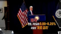 [영상구성] 흔들리는 세계 경제