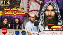 Pashto New HD Nazam- - Shak Pake Neshta Mukammal Dy Quran by Imam ud Din , Abdullah and Sajid