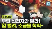 """[엠빅뉴스] """"집단 감염 '은혜의강 교회', 예배 참석자 입에 분무기로 소금물 뿌려"""""""